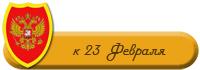 конкурсы на 23 февраля