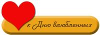 конкурсы на день всех влюбленных